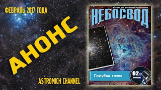 видео Астронет > Журнал для любителей астрономии