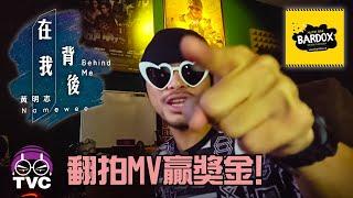 贏美金啦!黃明志Namewee【在我背後Behind Me】MV拍攝比賽! MV shooting contest. Win US Dollar!