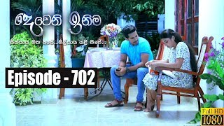 Deweni Inima | Episode 702 16th October 2019 Thumbnail