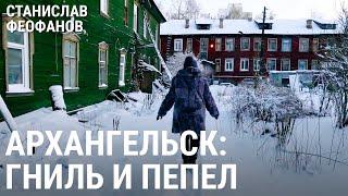 Архангельск. Гниль и пепел | @Станислав Феофанов