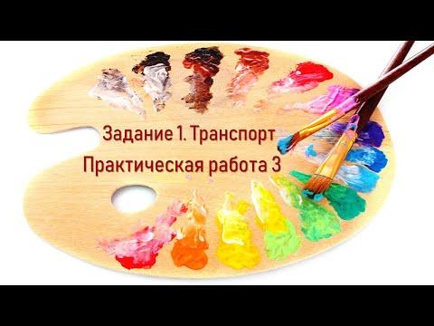 Практические работы в графическом редакторе Paint: ПР3-Задание_1