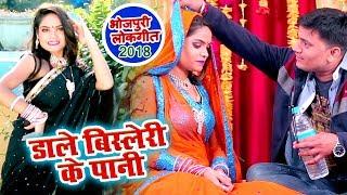Naveen Pandey का सबसे सुपरहिट गाना 2018 - Dale Bisleri Ke Pani - Bhojpuri Superhit Song 2018