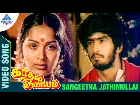 Kaadhal Oviyam Tamil Movie Songs | Sangeetha Jathimullai Video Song | Radha | Kannan | Ilayaraja