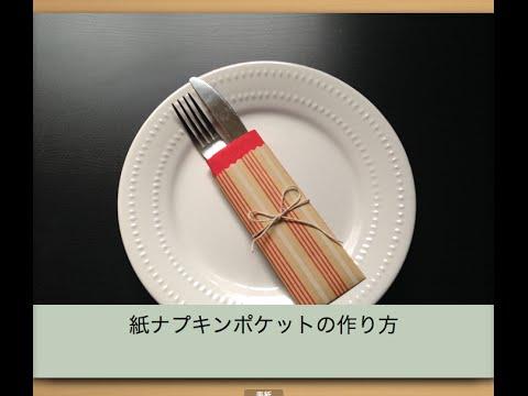 クリスマス 折り紙 紙ナプキン 折り方 : youtube.com