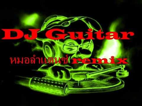 {DJ_Guitar}-หมอลำแดนซ์