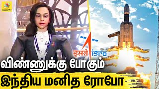 விண்வெளியில் மனிதர்கள் வாழ முடியுமா?   Humoid robot is on the way to space   Tamil News
