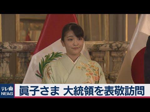眞子さま ペルー大統領を表敬訪問 移住者受け入れに謝意