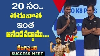 Fight Masters Ram Laxman Speech @ Rangasthalam ...