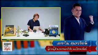 Business Line & Life 17-11-60 on FM 97 MHz