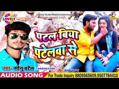 Sonu Patel Ka Super Hit Bhojpuri Song /Patal Biya Patelwa Se