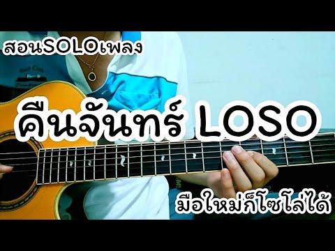 คืนจันทร์ - LOSO สอนท่อน SOLO มือใหม่ก็เล่นได้