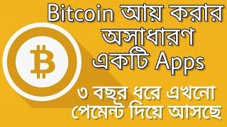 Bitcoin আয় করার অসাধারণ একটি apps ৩ বছর ধরে পেমেন্ট দিয়ে আসছে