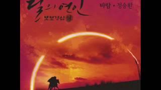 Jung Seung Hwan (정승환) - 바람 (Wind) (Instrumental) [Moon Lovers : Scarlet Heart Ryo OST Part.11]
