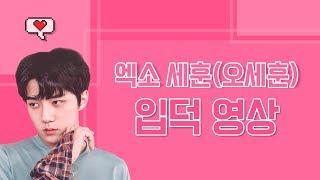 [EXO] 엑소 세훈(오세훈) 입덕 영상