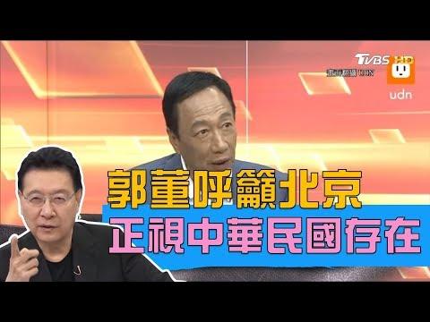 郭台銘反問:抗中,美國就一定挺台灣嗎?打臉蔡政府路線 少康戰情室 20190523