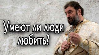 Брак исчезает, а распущенность увеличивается. Протоиерей Андрей Ткачев.