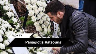Το μνημόσυνο του Παναγιώτη Κατσούρη - PAOK TV