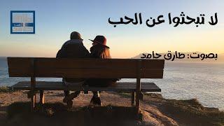 لا تبحثوا عن الحب ... #روائع