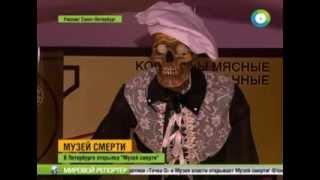 Создатели Музея эротики открыли Музей смерти в Петербурге