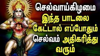 Hanuman Protecting you & Your Family/Business | Hanuman Bhakti Padagal | Best Tamil Devotional Songs
