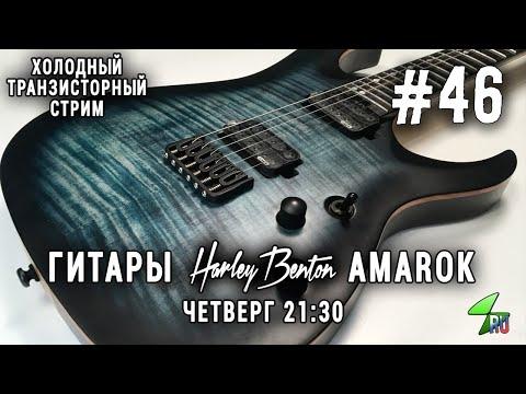 Гитары Harley Benton Amarok - Холодный транзисторный стрим #46