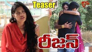 Reason | Telugu Short Film Teaser 2018 | By AK Shri Ram - TeluguOneTV