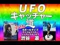 UFOキャッチャー道 #25『アイドルマスターシンデレラガールズ 渋谷 凛』