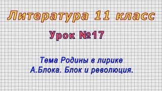 Литература 11 класс (Урок№17 - Тема Родины в лирике А.Блока. Блок и революция.)