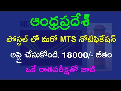 ap postal MTS Notification 2018 new update in Telugu || 10th Class or ITI Qualification Jobs in ap