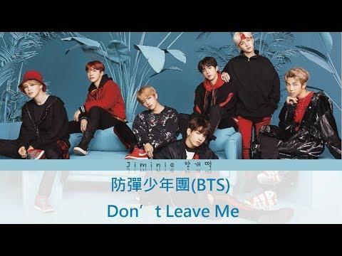 【日 韓 繁中字】防彈少年團(BTS) - Don't Leave Me