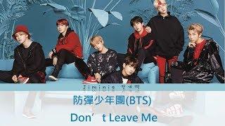 【日|韓|繁中字】防彈少年團(BTS) - Don't Leave Me