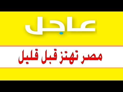 عااجل ورد الان .. مصر تهتز قبيل قليل بهذا الخبر المحزن !!!!