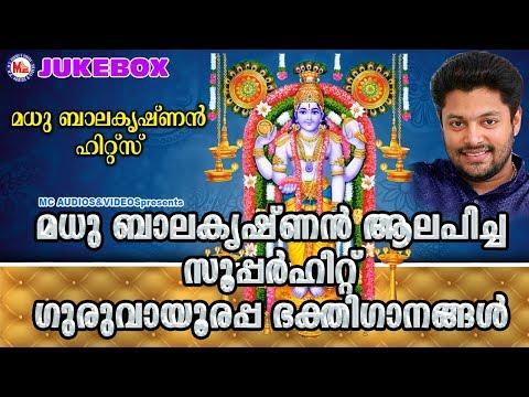 മധുബാലകൃഷ്ണന് ആലപിച്ച സൂപ്പര്ഹിറ്റ് ഗുരുവായൂരപ്പ ഭക്തിഗാനങ്ങള്  Hindu Devotional Songs Malayalam