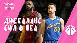 ДИСБАЛАНС СИЛ В НБА