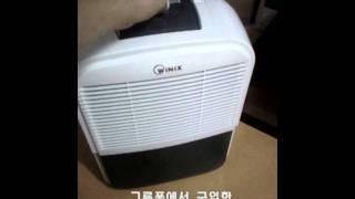 위닉스 6L 가정용 제습기 소음