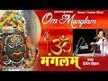 Om Mangalam Omkar Mangalam  Hemant Chauhan I RAJKOT I WORLD BOOK OF RECORDS AWARD CEREMONY