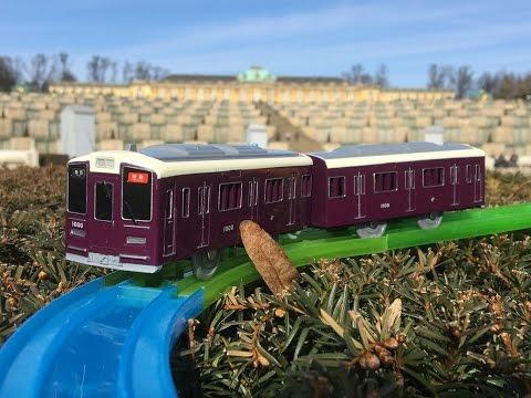 Plarail Hankyu Railway 1000 series visit Lustgarten, Park Sanssouci, Potsdam, Germany (03843)