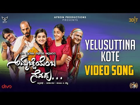 ammachi-yemba-nenapu---yelusuttina-kote-(video-song)- -raj-b-shetty- -pt-kashinath-pattar