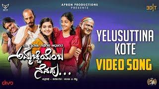 Ammachi Yemba Nenapu Yelusuttina Kote ( Song) | Raj B Shetty | Pt Kashinath Pattar