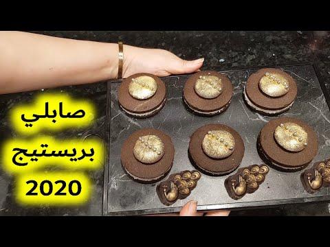 تتمة حلويات العيد 2020 صابلي بريستيج إقتصادي و راقي مع شيكولاته بحشوة رائعة sabl s presti