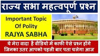 राज्य सभा महत्वपूर्ण प्रश्न  ( Important Topic  Of Polity RAJYA SABHA )