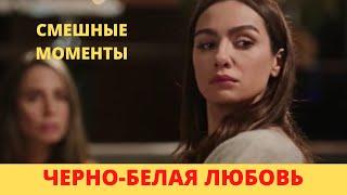 Смешные моменты Турецкого сериала ЧЕРНО БЕЛАЯ ЛЮБОВЬ
