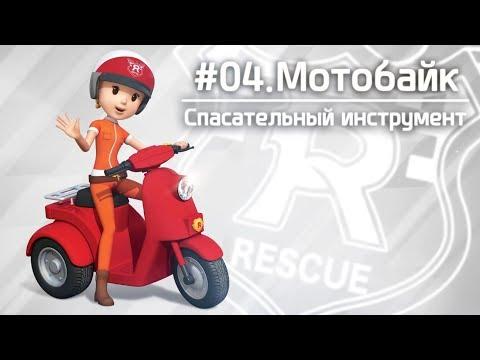 Робокар Поли - Спасательный инструмент - Мотобайк (4 серия)