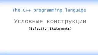 Условные конструкции языка С++