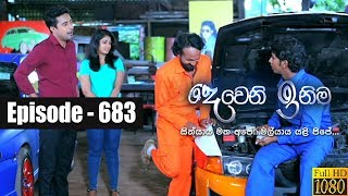 Deweni Inima | Episode 683 19th September 2019 Thumbnail