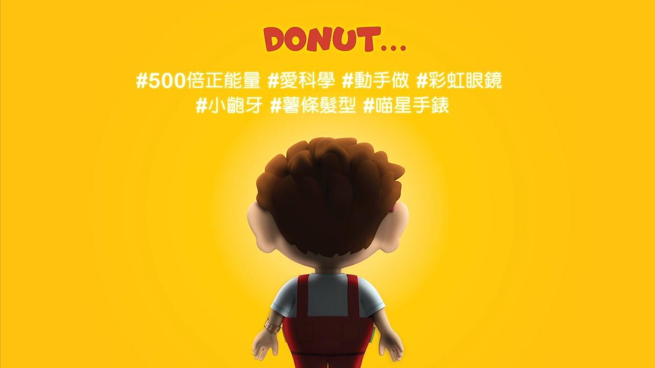 咚咚仔的秘密 The Secret of Donut | Dount and Ah Meow