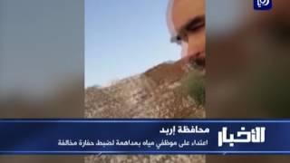 اعتداء على موظفي مياه بمداهمة لضبط حفارة مخالفة في اربد - (14-5-2017)
