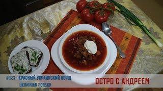 #023 - красный украинский Борщ || Ukrainian Borsch