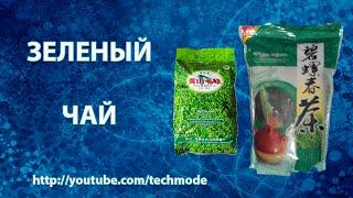 видео Китайский Зеленый Чай – Купить Китайский Зеленый Чай недорого из Китая на AliExpress