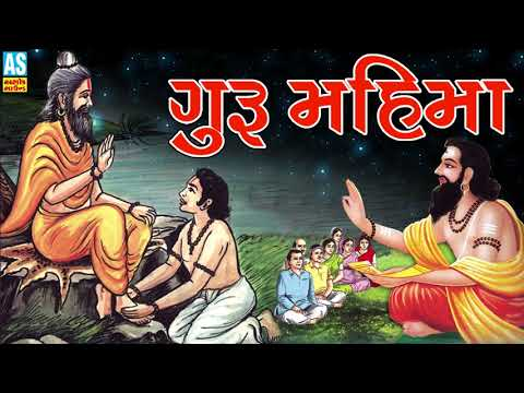 Guru Mahima || Guru Purnima Special Bhajans || New Gujarati Bhajan Song 2018 || Audio Jukebox